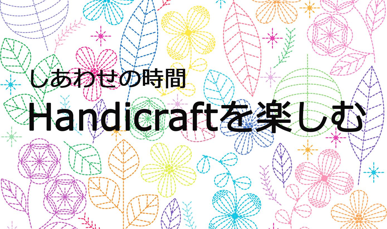Handicraftを楽しむ①