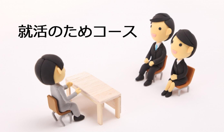 話し方 ~就活応援講座~①