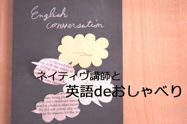 英語deおしゃべり①