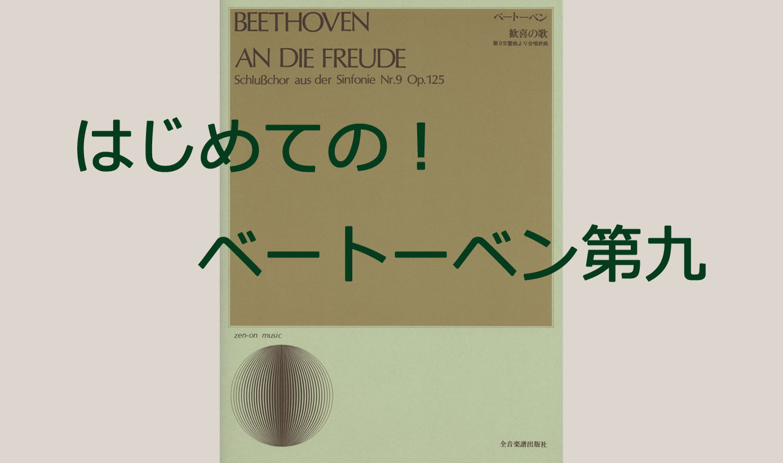 ベートーベン 第九を歌おう  <br /> ①