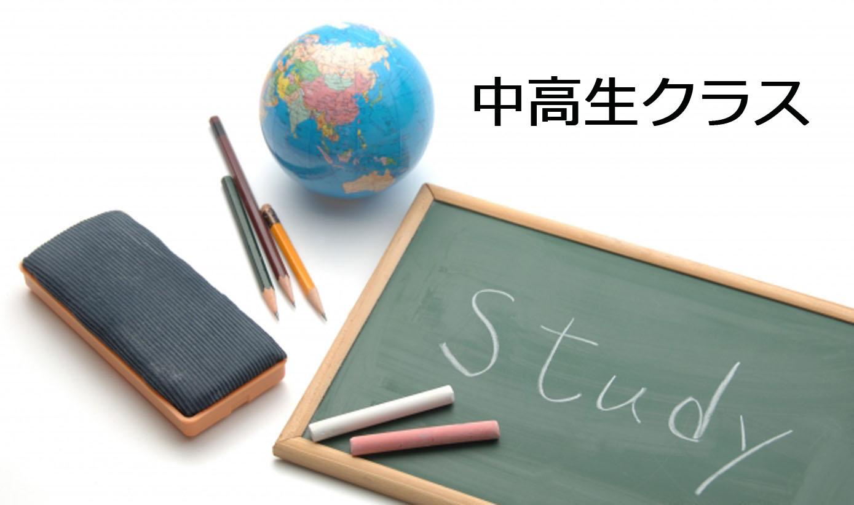 中学生・高校生の英会話 ①