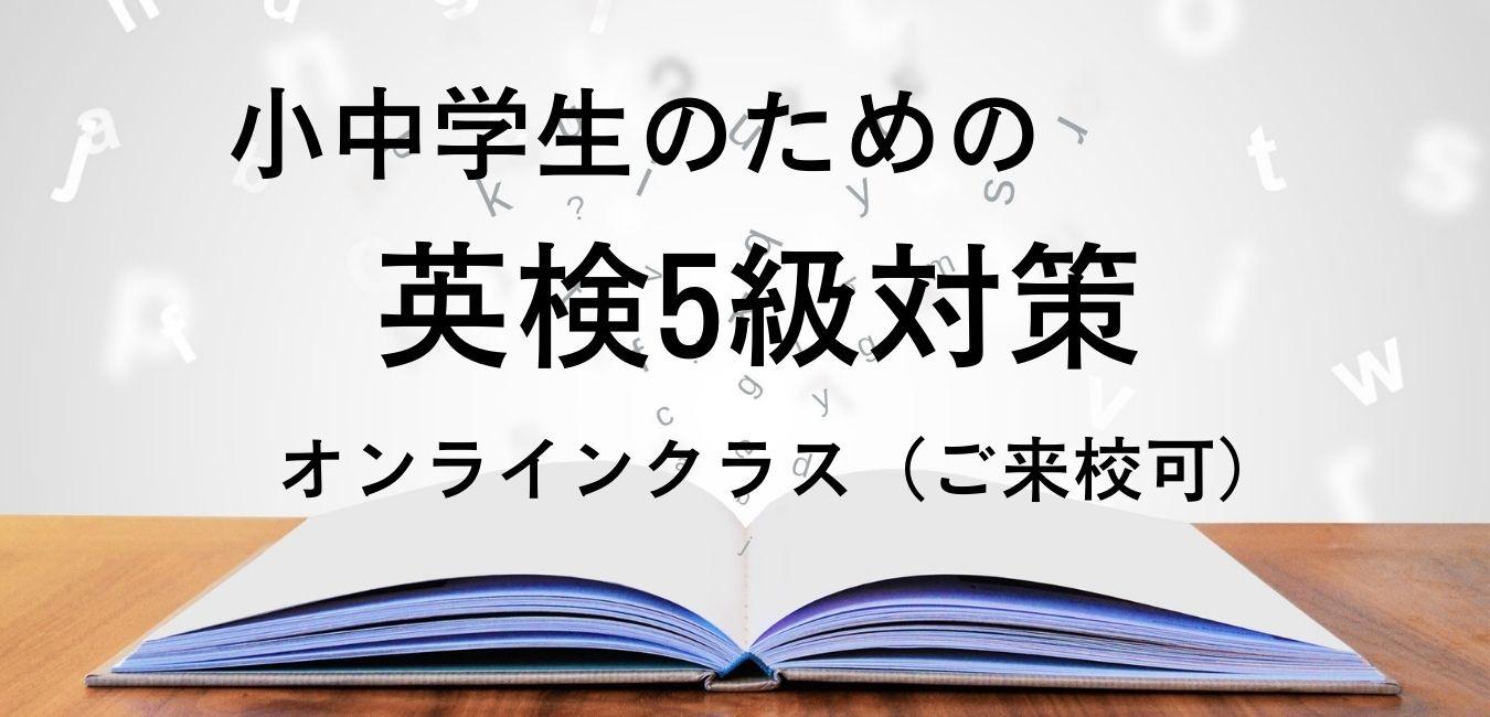 小中学生の英検5級対策①