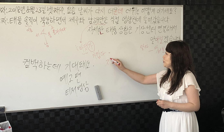 韓国語  木曜クラス【ネイティブ講師】 ②