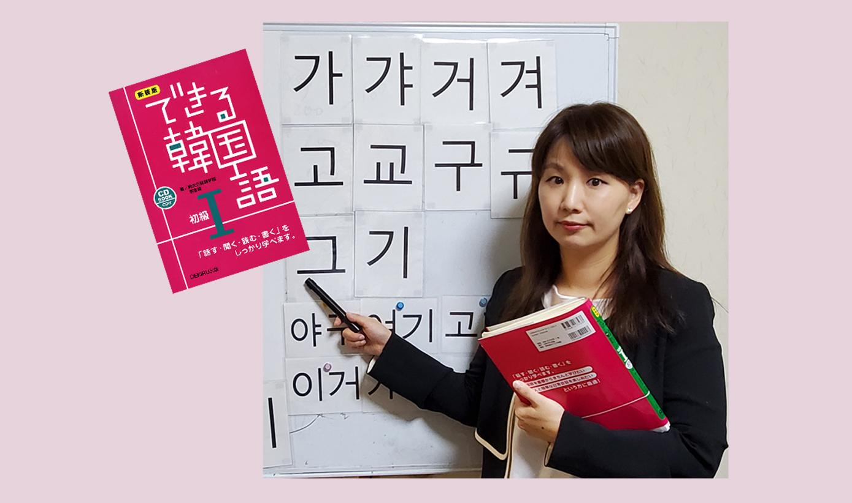 韓国語  月・火曜クラス②