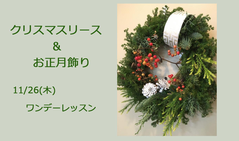 クリスマスリース&お正月飾り①