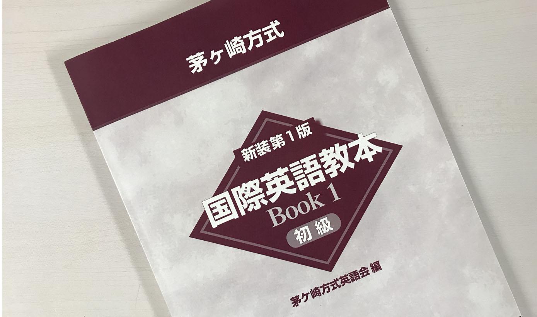 茅ヶ崎方式英語(時事英語)入門<br /> ①