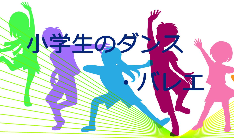 小学生のダンス・バレエ①
