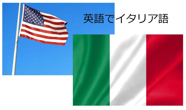 英語で学ぶイタリア語①