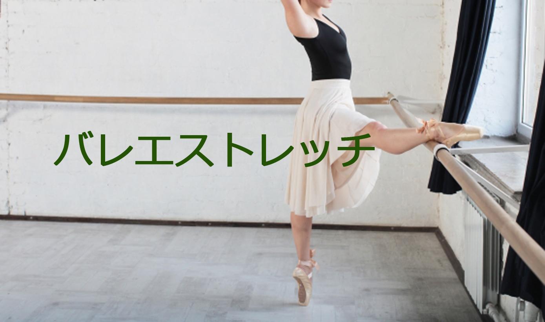 バレエストレッチ①