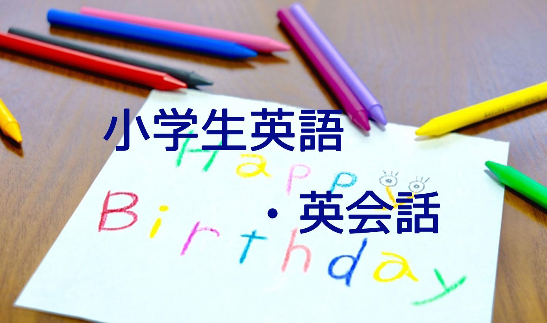 小学生英語・英会話①