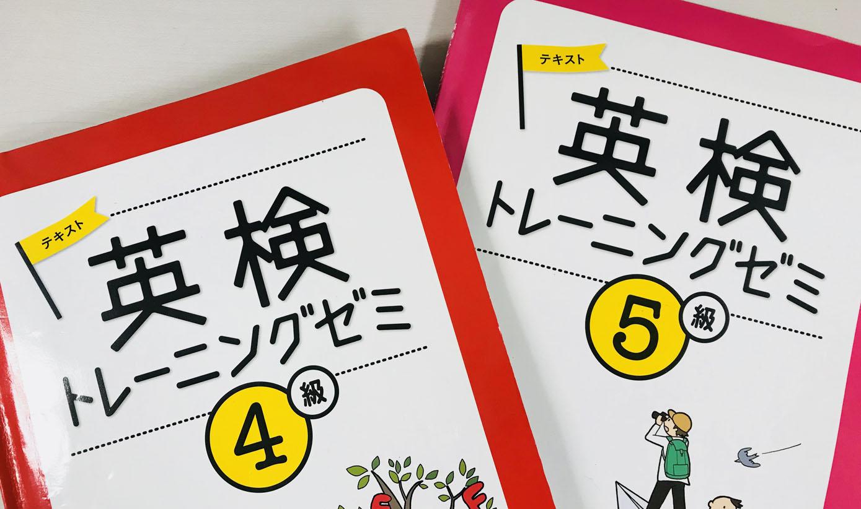 英検4級・5級対策 <br /> ①