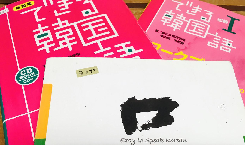 韓国語  木曜クラス ②