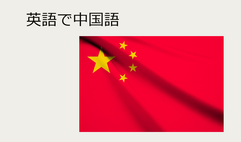 英語で学ぶ中国語(北京語)①