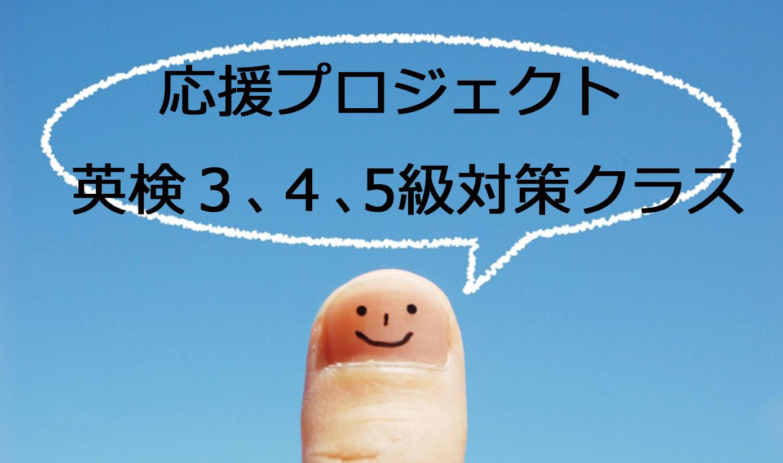 応援プロジェクト<br /> 英検 3・4・5級対策①