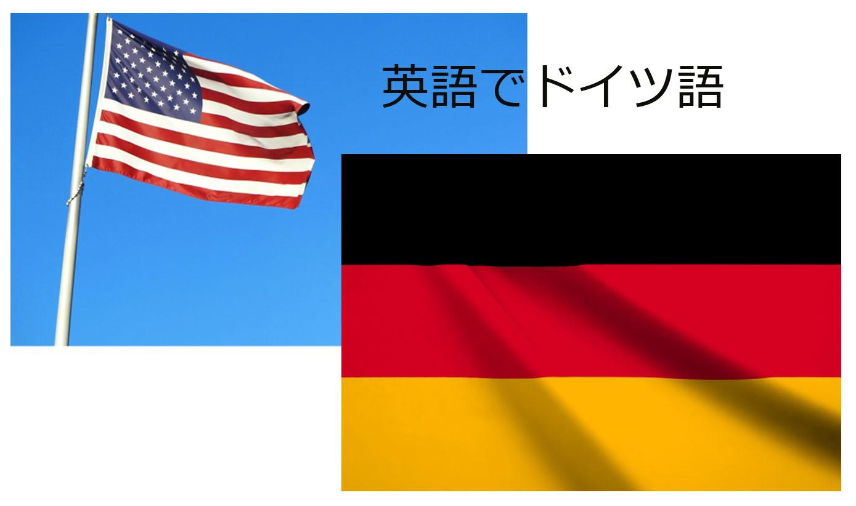 英語で学ぶドイツ語①