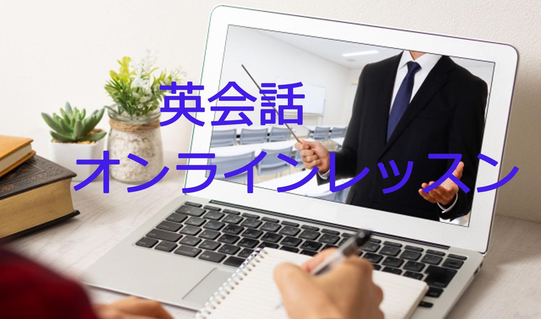 英会話オンラインレッスン①